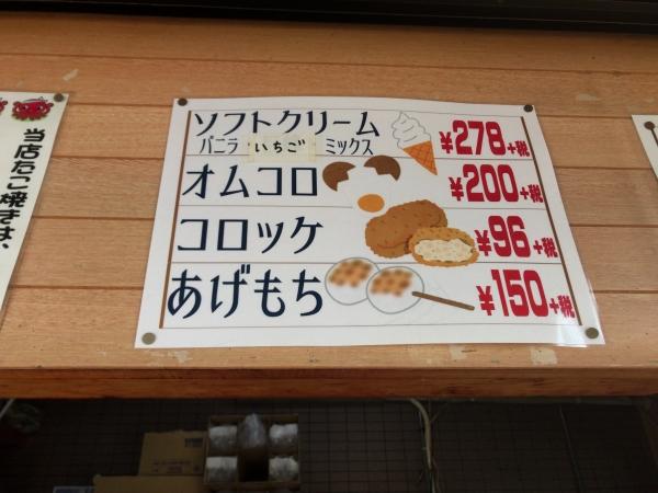 大和路へぐり(くまがしステーション) いちごソフトクリーム (4)