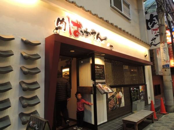 肉ばっかやん (3)