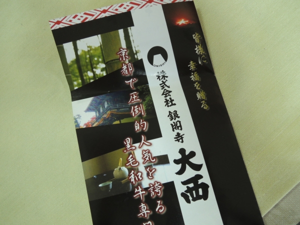 銀閣寺 大西 焼豚 (1)