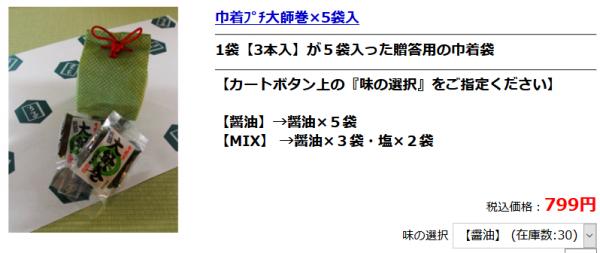 大師巻-追加 (2)