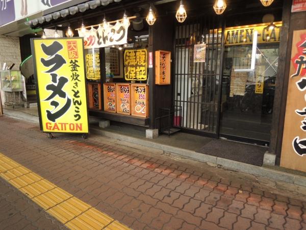 GATTON 難波中店 (3)