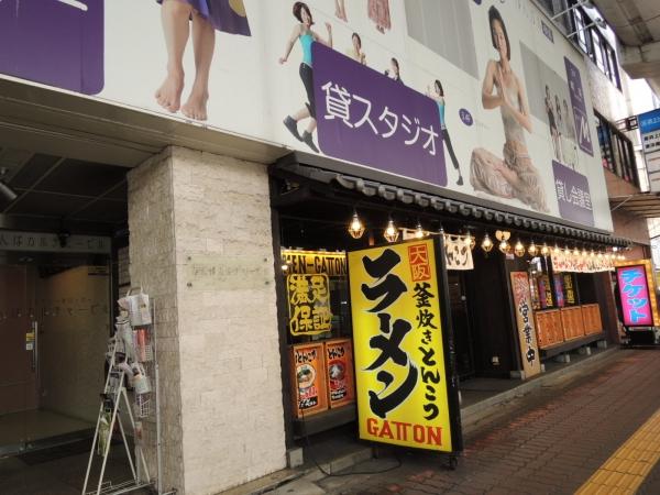 GATTON 難波中店 (4)