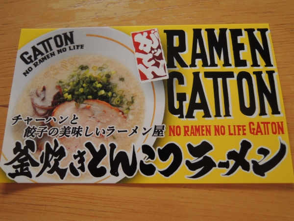 GATTON 難波中店 (6)