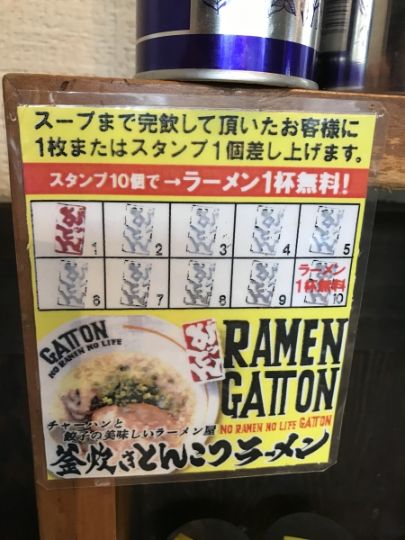 GATTON 難波中店 (19)