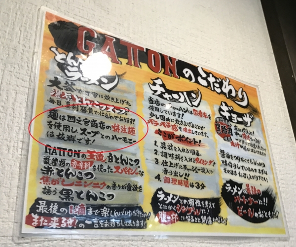 GATTON 難波中店 (12)-2
