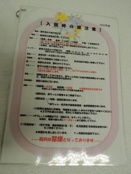 杉江産婦人科 2回目 (26)