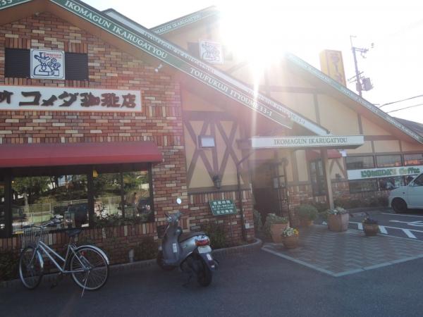 コメダ珈琲店 法隆寺店 20170423 (2)