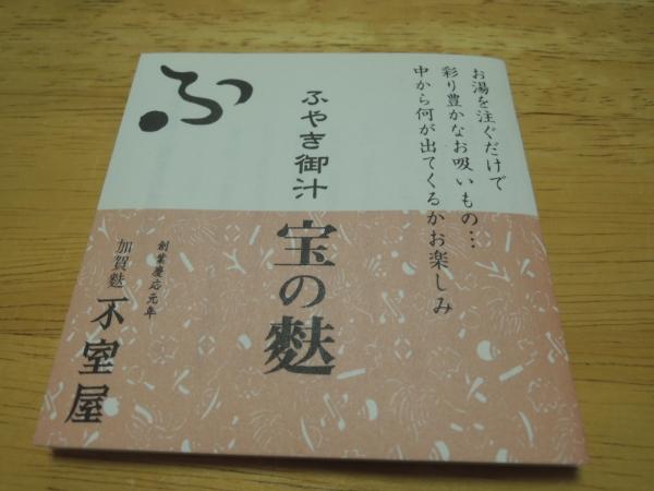 加賀麩 不室屋 宝の麩 (11)