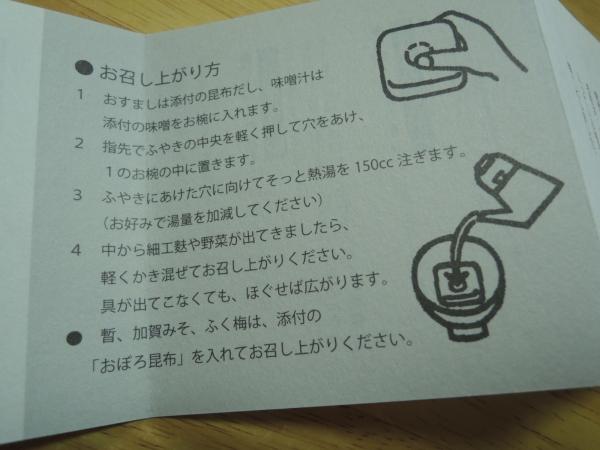 加賀麩 不室屋 宝の麩 (12)