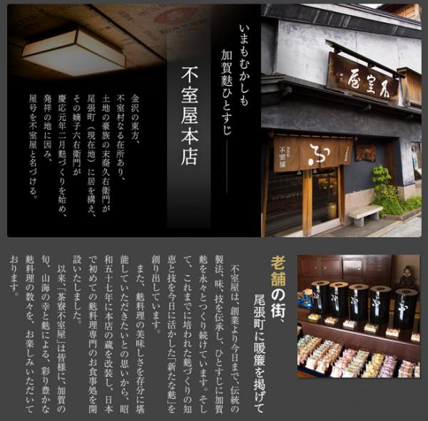 加賀麩 不室屋 宝の麩-追加 (1)