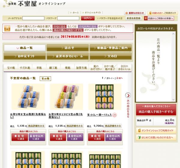加賀麩 不室屋 宝の麩-追加 (5)