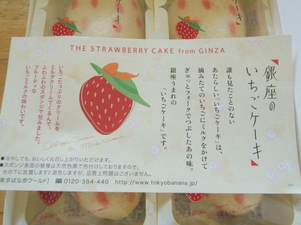 銀座のいちごケーキ (東京ばな奈ワールド) (4)