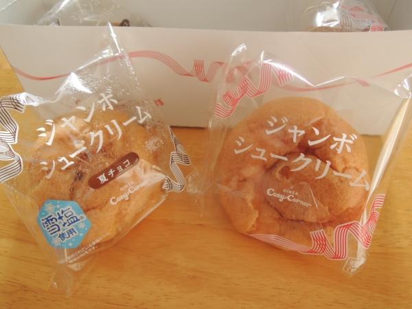 銀座コージーコーナーシュークリーム (4)