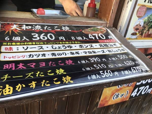 粉もん屋 八 王寺駅 201705 (4)