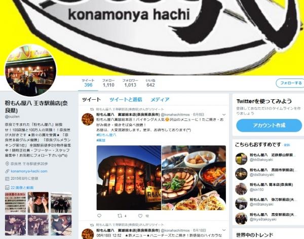 粉もん屋 八 王寺駅 201705-追加 (4)