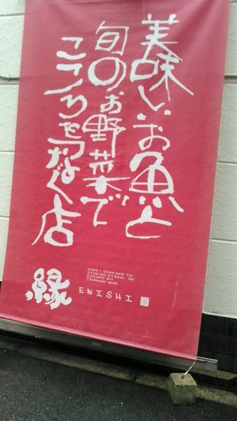 居酒屋 縁(えにし) 201707 (3)