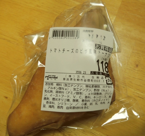 万代 生駒店 パン (7)