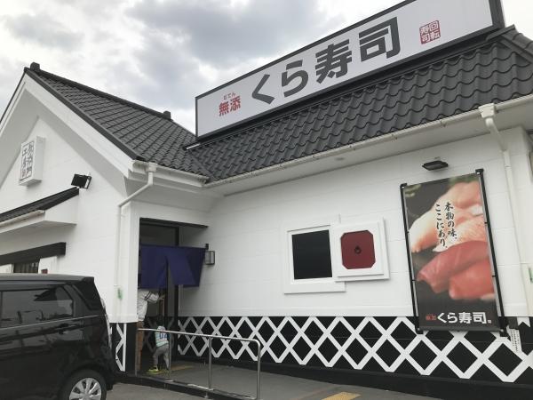 無添くら寿司 生駒店 201707 (1)
