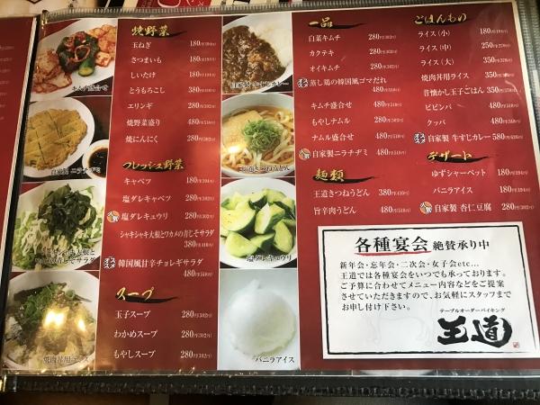 焼肉王道 押熊店 (6)