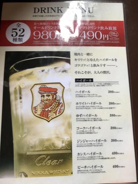 焼肉王道 押熊店 (29)