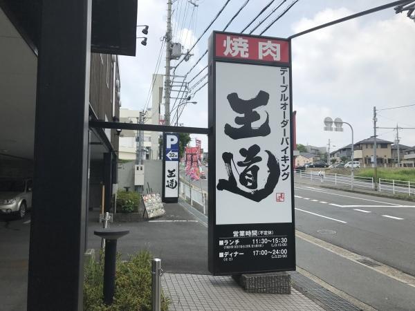 焼肉王道 押熊店 (31)