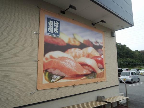 はま寿司 奈良上牧店 201707 (3)