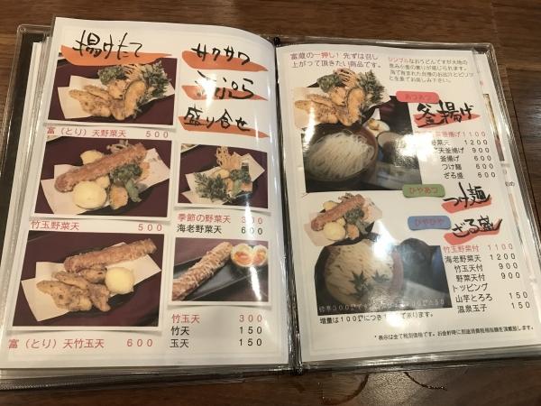活麺富蔵(いけめんとみくら) (14)