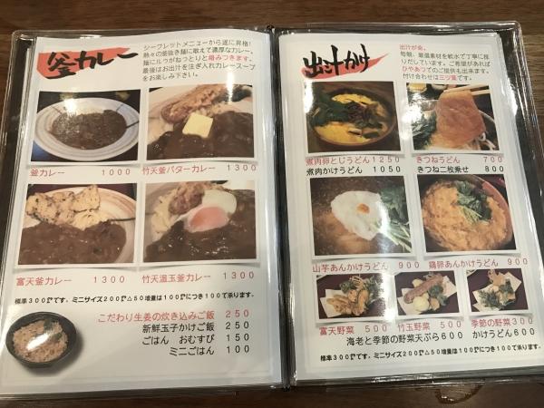 活麺富蔵(いけめんとみくら) (17)