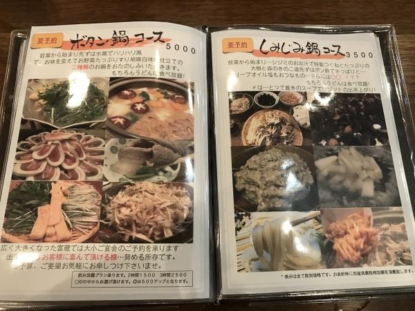 活麺富蔵(いけめんとみくら) (18)
