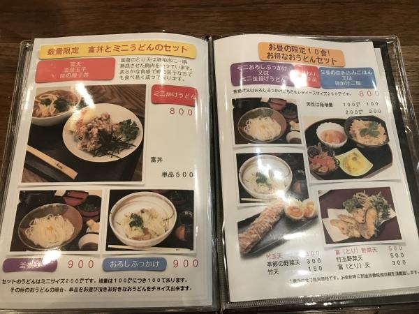 活麺富蔵(いけめんとみくら) (19)