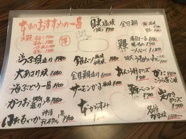 寿しの喜多八 (19)