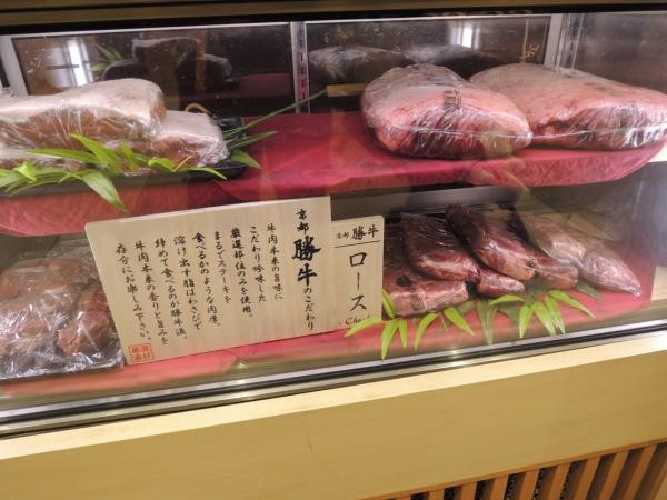 京都勝牛 堂島地下街 (1)