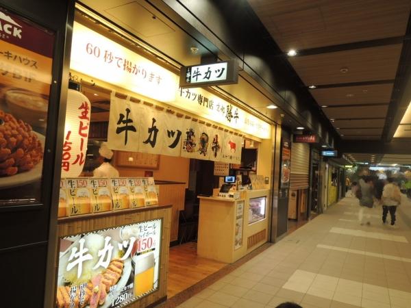 京都勝牛 堂島地下街 (2)