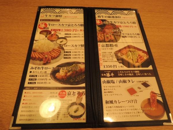 京都勝牛 堂島地下街 (6)