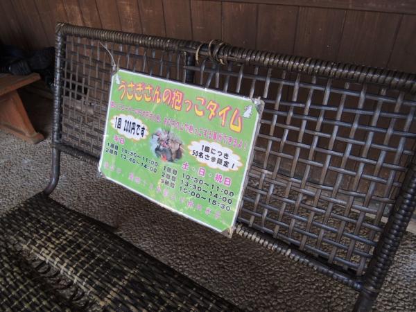 月うさぎの里 201704 北陸旅行 (47)