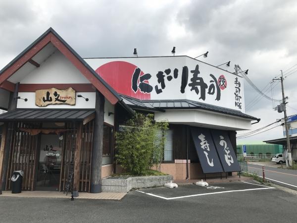 山久(やまひさ) 法隆寺店 (10)