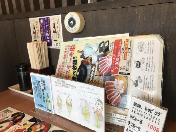 山久(やまひさ) 法隆寺店 (14)