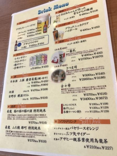 山久(やまひさ) 法隆寺店 (24)