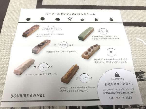 スーリールダンジュ 201708 (16)