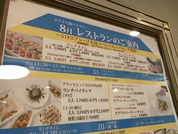 大阪ベイタワー エアシップ (2)
