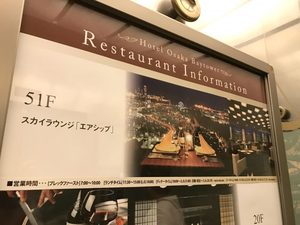 大阪ベイタワー エアシップ (3)