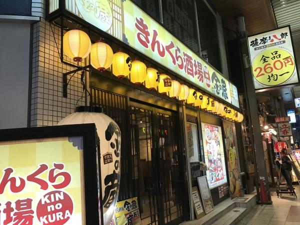 きんくら酒場 金の蔵 梅田東通り店 (2)