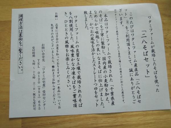 ワタミファーム 二八そば (3)