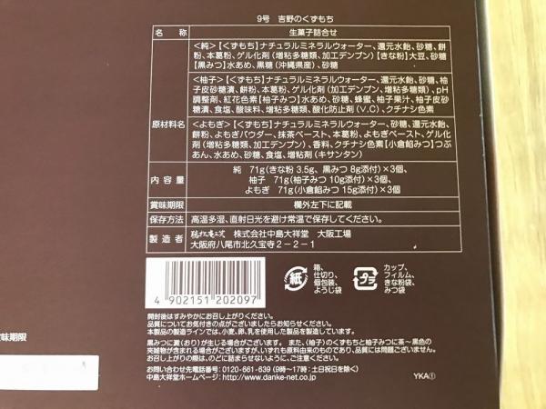 中島大祥堂 吉野のくずもち (7)