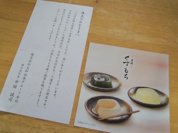 中島大祥堂 吉野のくずもち (4)