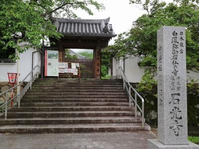 石光寺・山門