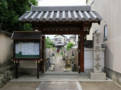 興善寺・山門