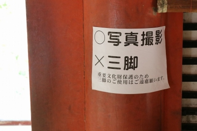 談山神社・注意書き