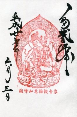 談山神社・御朱印