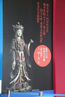 西大寺展(吉祥天)